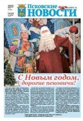 Журнал Псковские новости (26 Декабря 2014)
