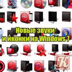 Книга Книга Новые звуки и иконки на Windows 7