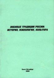 Военные традиции России: история, психология, культура