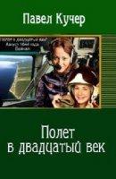 Книга Кучер П. - Полет в двадцатый век fb2, rtf, epub 2Мб