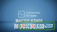 "Книга Мастер-класс Moonbeam в ""аудиошколе dj Грува"""
