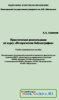 """Практические рекомендации по курсу """"Историческая библиография"""""""