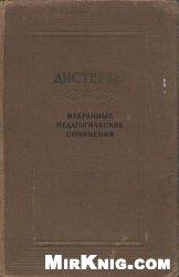 Книга Дистервег. Избранные педагогические сочинения