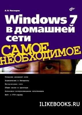 Книга Чекмарев А. Н. - Windows 7 в домашней сети