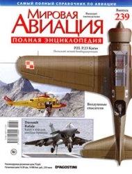 Журнал Мировая авиация №239