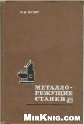 Металлорежущие станки. Основы конструирования и расчета