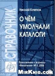 Книга О чем умолчали каталоги (справочник)