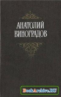 Книга Анатолий Виноградов. Собрание сочинений в 3 томах.