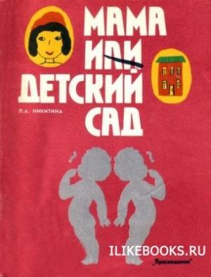 Книга Никитина Л. А. - Мама или детский сад
