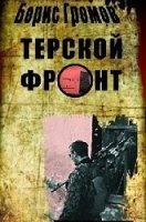 """Книга Громов Борис - """"Терской фронт """" epub, fb2, pdf, doc 13Мб"""