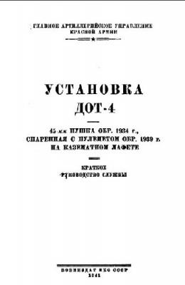 Книга Установка ДОТ-4