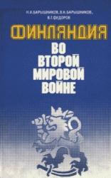 Книга Финляндия во второй мировой войне