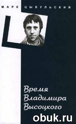 Книга Время Владимира Высоцкого