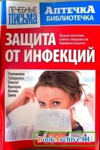 Аптечка библиотечка. Защита от инфекций..