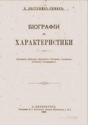 Книга Биографии и характеристики