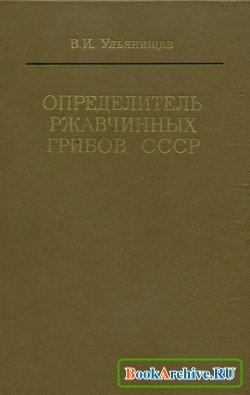 Книга Определитель ржавчинных грибов СССР. Часть 2.