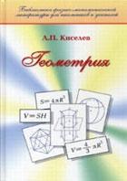 Книга Геометрия (Планиметрия и Стереометрия). Киселев А.П