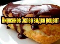 Книга Пирожное Эклер (видео рецепт).
