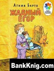 Книга Жадный Егор djvu 1,64Мб