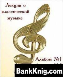 Аудиокнига Аудиолекции о классической музыке mp3, 160 кбит/сек 331Мб