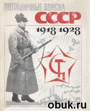 Пограничные войска СССР 1918-1928