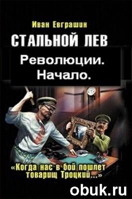 Книга Иван Евграшин. Стальной лев рволюции. Начало