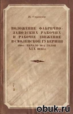 Книга Положение фабрично-заводских рабочих и рабочее движение в Смоленской губернии (60-е - начало 90-х годов XIX века)