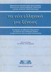 Аудиокнига греческий язык, аудиокурс, грамматика, фонетика, лексика,  по-гречески, учить, выучить, греческий, Greek, grammar, vocabulary, learn Greek