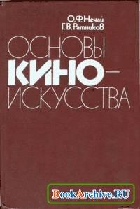 Книга Основы киноискусства.