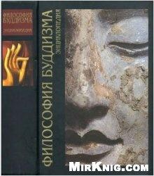 Книга Философия буддизма. Энциклопедия