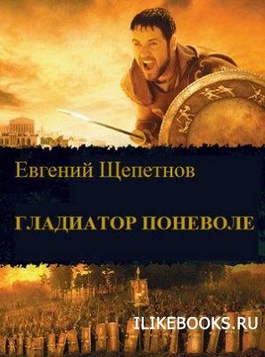 Книга Щепетнов Евгений - Слава. Гладиатор поневоле