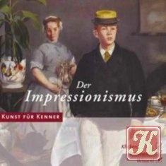 Книга Kunst für Kenner - Der Impressionismus. Импрессионизм (Мультимедийное издание)