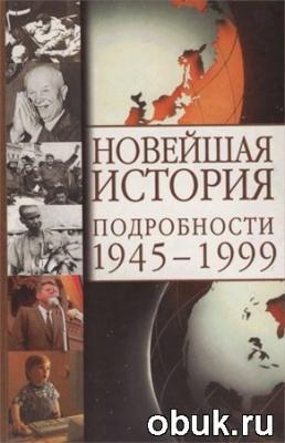 Книга Е.Ю. Сергеев. Новейшая история. Подробности 1945-1999