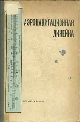 Книга Аэронавигационная линейка