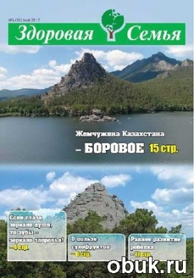 Журнал Здоровая семья №4 (май 2012)