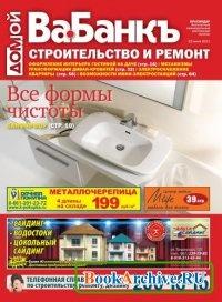 Журнал Ва-Банкъ. Строительство и ремонт. Краснодар №21 2011.