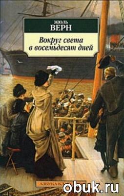 Книга Жюль Верн - Вокруг света в восемьдесят дней (аудиокнига)