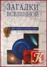 Книга Загадки Вселенной
