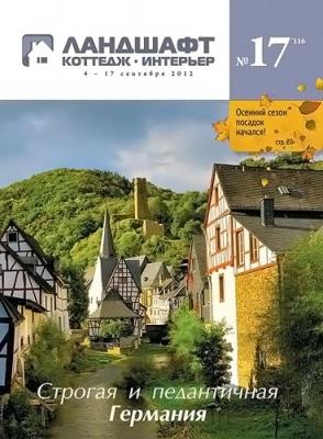 Журнал Журнал Ландшафт. Коттедж. Интерьер №17 2012