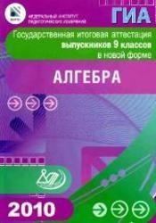 Книга ГИА выпускников 9 классов в новой форме. Алгебра. Кузнецова Л.В., Суворова С.Б. 2010