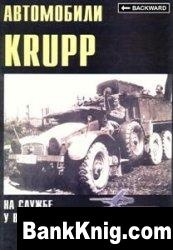 Книга Автомобили Krupp на службе у вермахта [Военные машины №6]