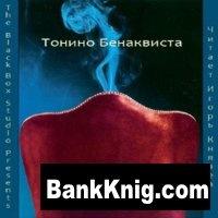 Книга Бенаквиста Тонино - Малавита-2 (Аудиокнига)