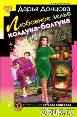 Книга Донцова Дарья - Любовное зелье колдуна-болтуна
