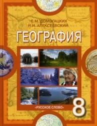 Домогацких Е.М., Алексеевский Н.И. География. 8 класс