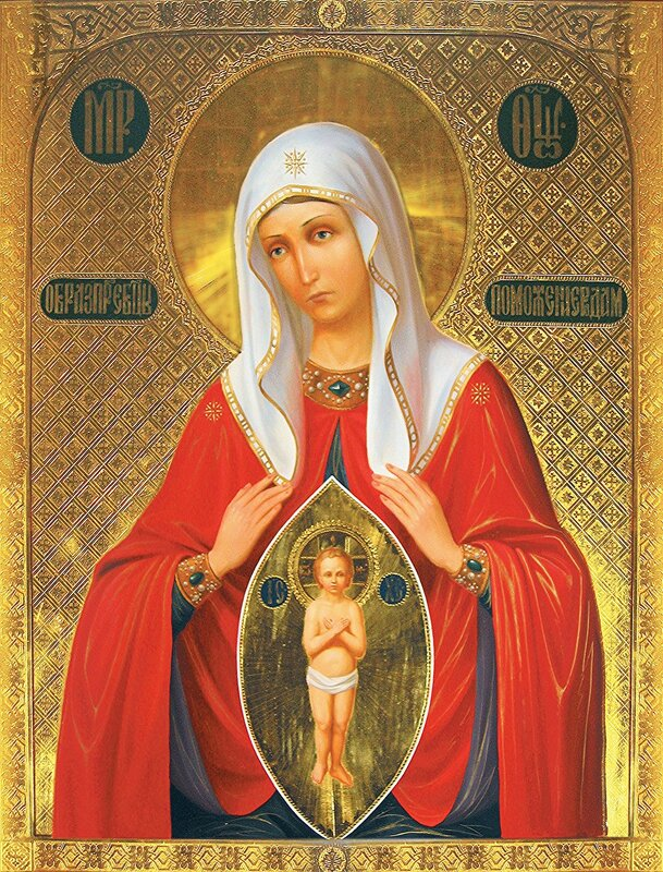 Икона Божией матери «Помощь в родах».