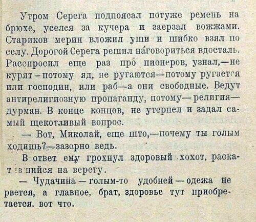 Богданов Н. В. - Партия свободых ребят (илл. Ганф Ю.) - 1925 22.jpg