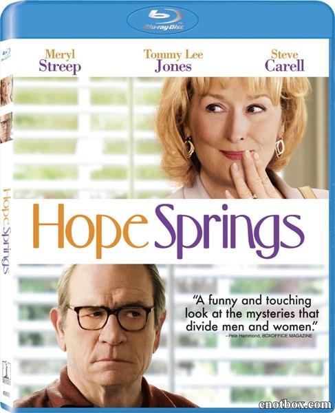 Весенние надежды / Hope Springs (2012/BDRip/HDRip)