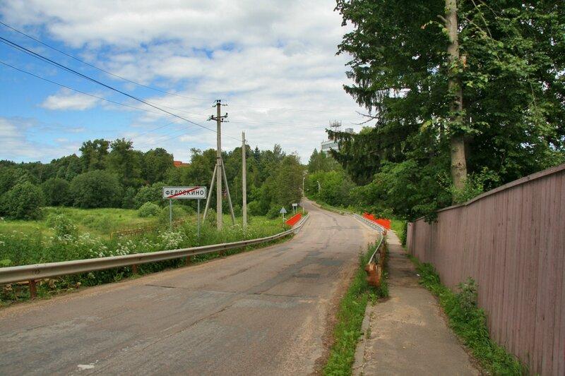 Село Федоскино, Мост через Учу