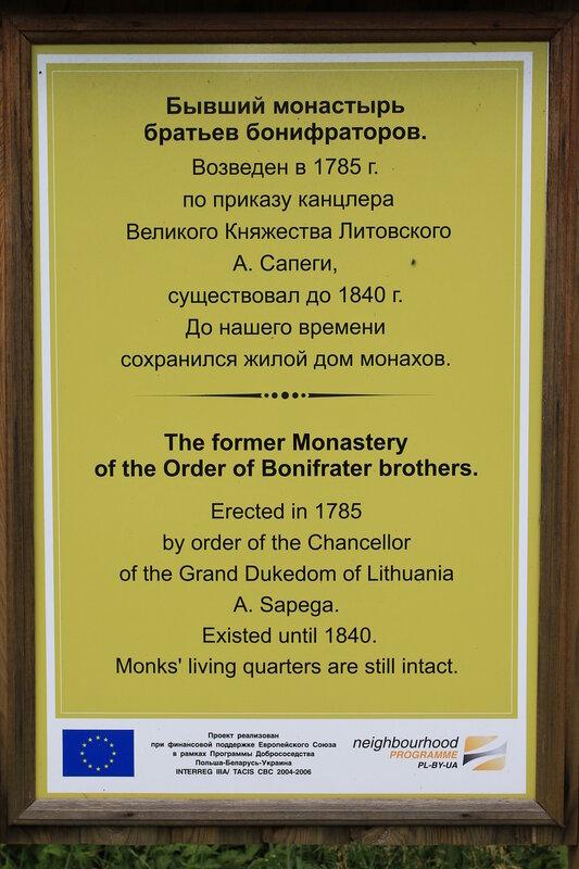 0 7944e 16c226ae XL Поездка в город Высокое, в Беларуси