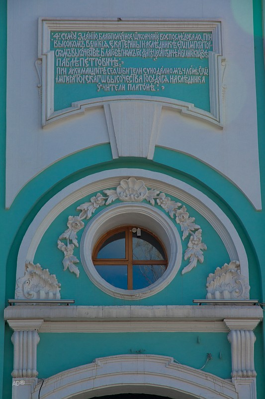 Свято-Троицкая Сергиева Лавра - Детали